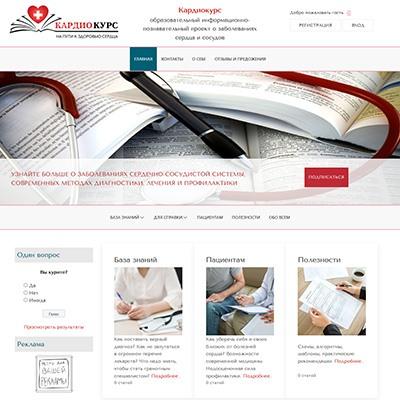 Персональный сайт врача