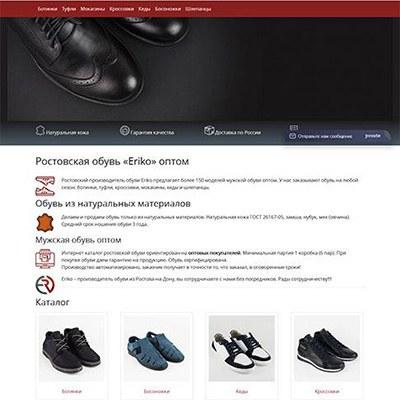 Каталог для обувного производства