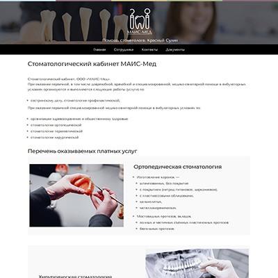 Сайт для кабинета стоматолога