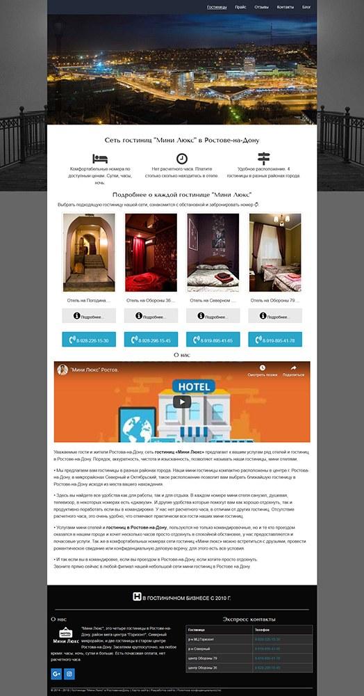 портфолио разработка сайта гостиницы