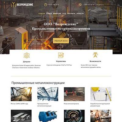 Корпоративный сайт организации